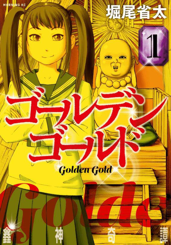 ゴールデンゴールド表紙