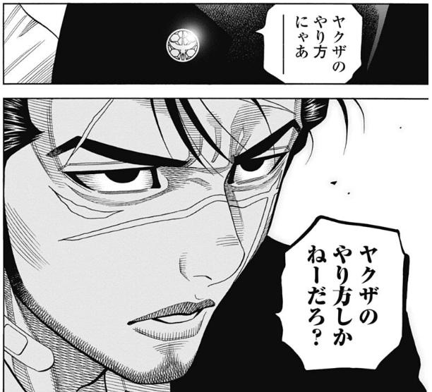 ゴールデン・ガイ3