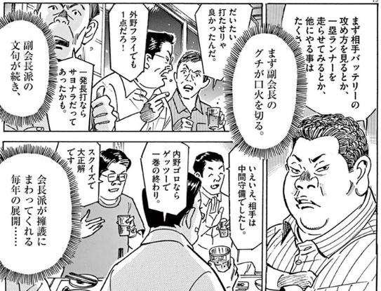 ナツカツ 職業・高校野球監督2