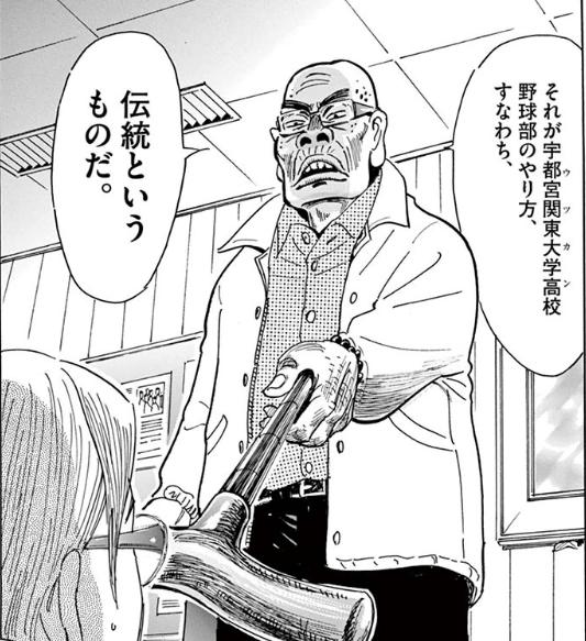 ナツカツ 職業・高校野球監督3