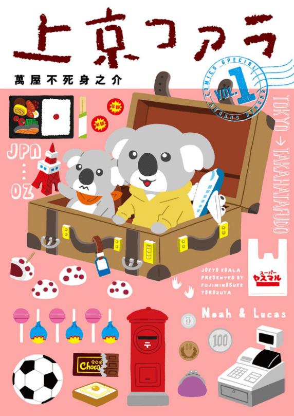 上京コアラ表紙