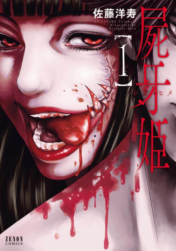屍牙姫表紙
