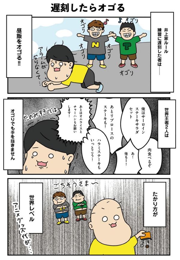 闘え!コウキくん2