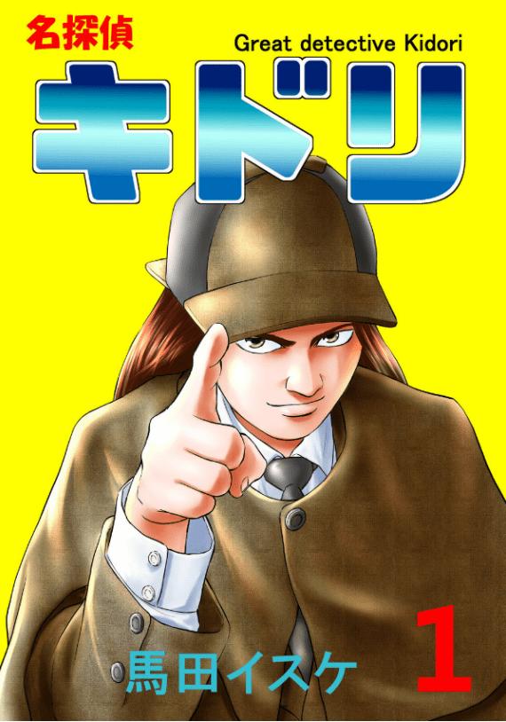 名探偵キドリ表紙