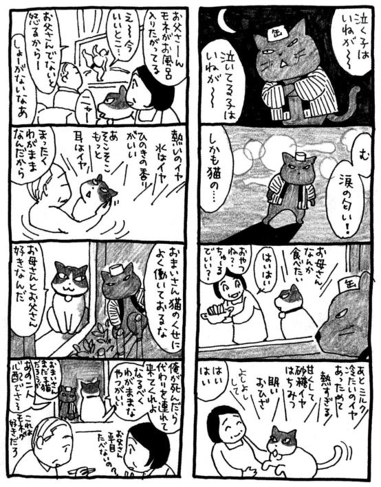 夜廻り猫2