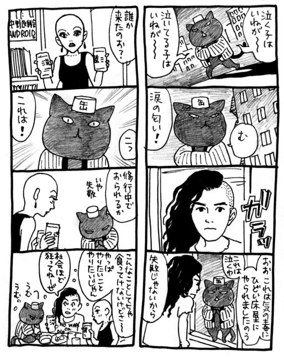 夜廻り猫1
