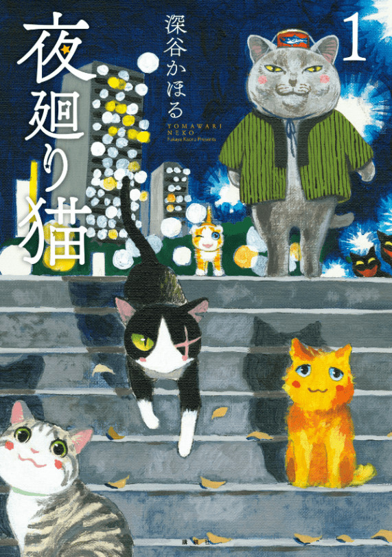 夜廻り猫表紙