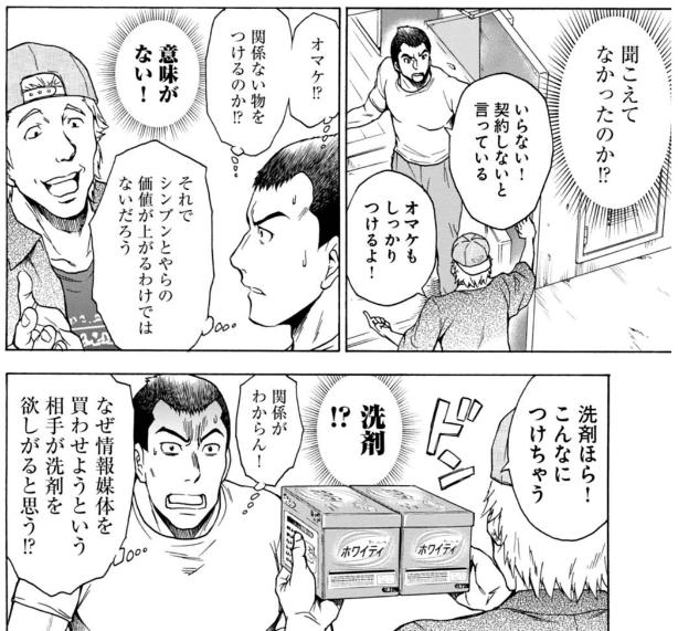 おとうふ次元3