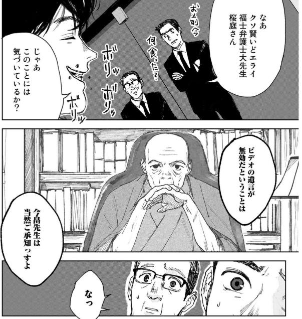 相続探偵4