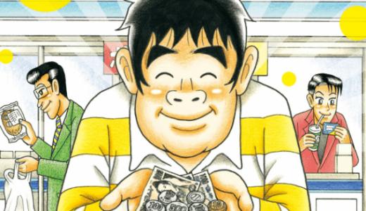 「定額制夫のこづかい万歳 月額2万千円の金欠ライフ」を読んだ感想・レビュー
