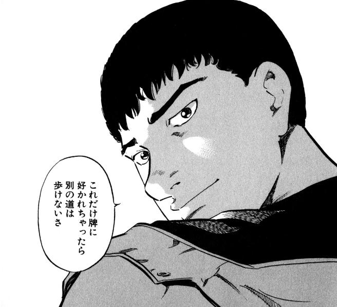 天牌(麻雀飛龍伝説)1