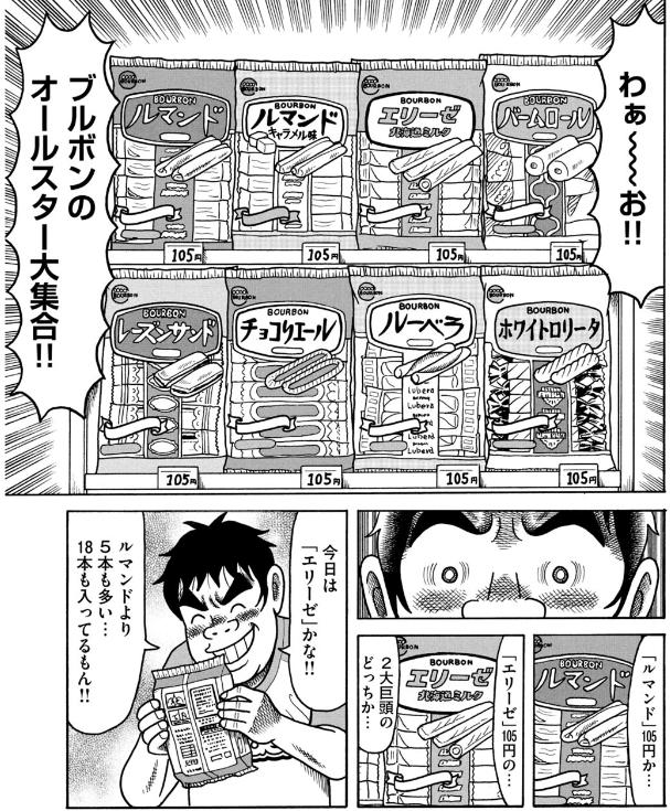 定額制夫のこづかい万歳 月額2万千円の金欠ライフ2