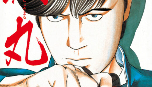「翔丸」を読んだ感想・レビュー