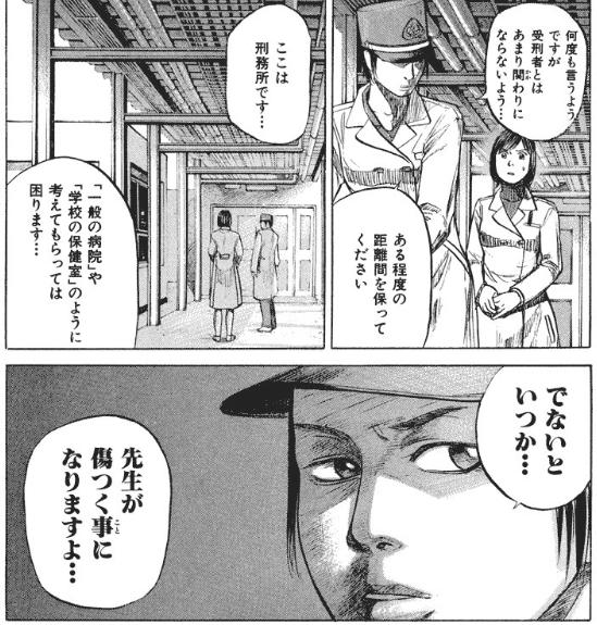 ムショ医2