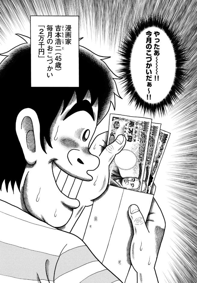 定額制夫のこづかい万歳 月額2万千円の金欠ライフ3