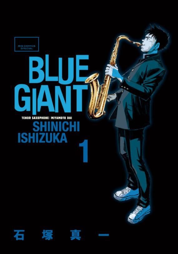 BLUE GIANT表紙