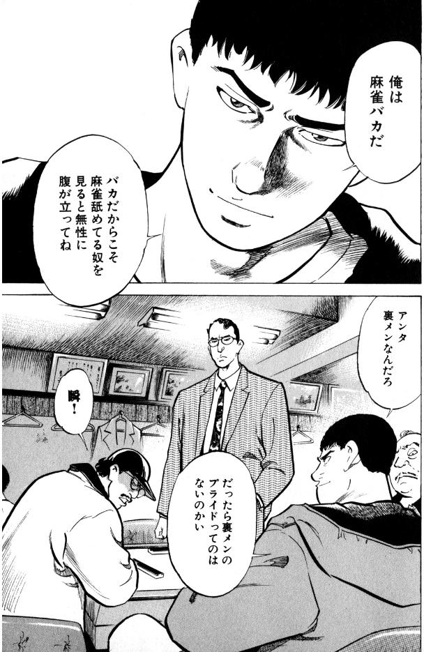 天牌(麻雀飛龍伝説)2