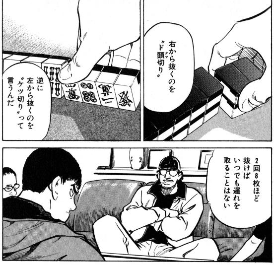 天牌(麻雀飛龍伝説)3